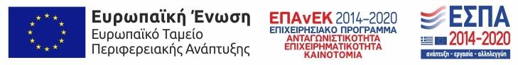 ΕΠΑνΕΚ – ΕΣΠΑ 2014-2020 – Επιχειρησιακό Πρόγραμμα «Ανταγωνιστικότητα, Επιχειρηματικότητα, Καινοτομία: Αναβάθμιση πολύ μικρών και μικρών επιχειρήσεων για την ανάπτυξη των ικανοτήτων τους στις νέες αγορές»